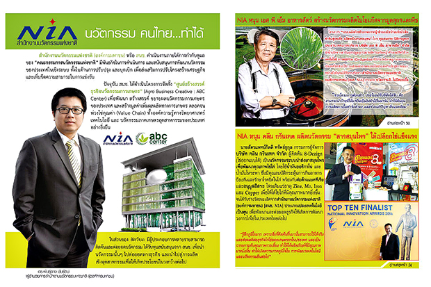 Advertorial-NIA