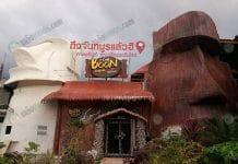 ร้าน กาแฟจันทบูร